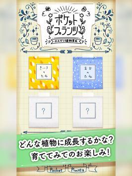 ポケットプランツ 植物育成ゲーム screenshot 8