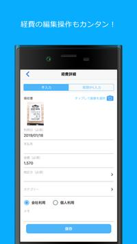 1 Schermata Edge Tracker 経費精算