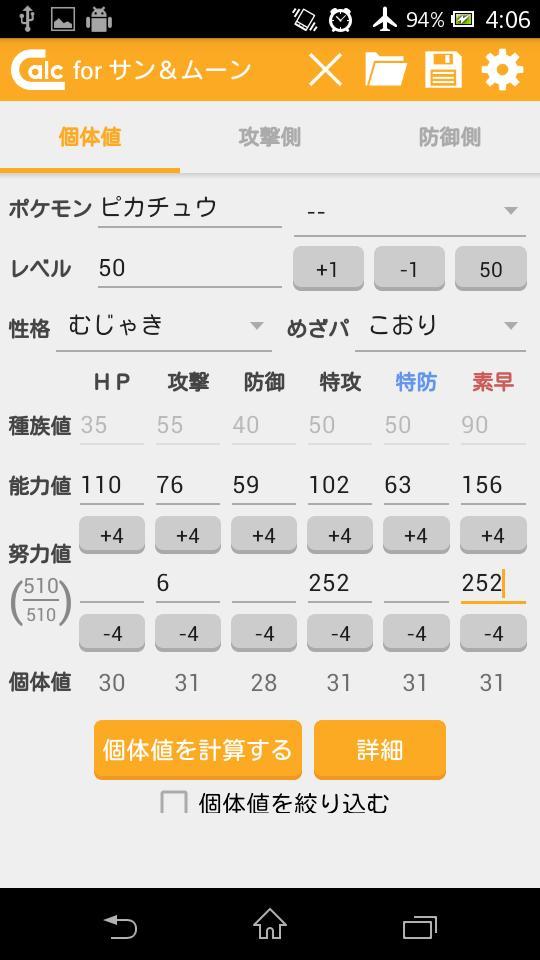 計算 ポケモン剣盾 個体値