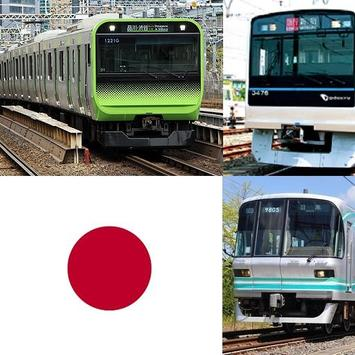 Tokyo Train/Metro All Lines -Offline - 東京全路線図オフライン screenshot 7