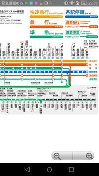 Tokyo Train/Metro All Lines -Offline - 東京全路線図オフライン screenshot 4
