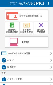 JPKI利用者ソフト ポスター