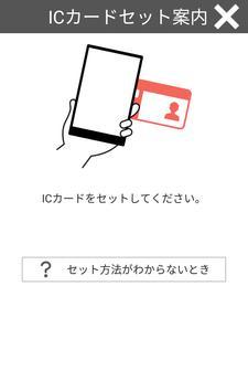 JPKI利用者ソフト スクリーンショット 1