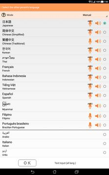 VoiceTra(Voice Translator) تصوير الشاشة 4
