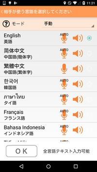 VoiceTra(ボイストラ) - 音声翻訳 スクリーンショット 1