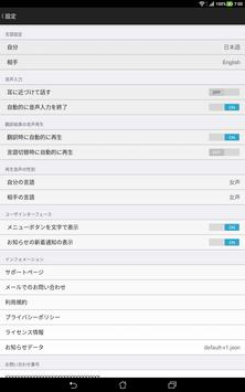 VoiceTra(ボイストラ) - 音声翻訳 スクリーンショット 5