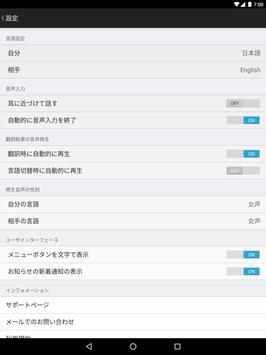 VoiceTra(ボイストラ) - 音声翻訳 スクリーンショット 8