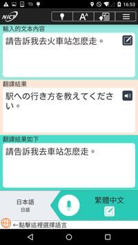 VoiceTra(語音翻譯) 海報