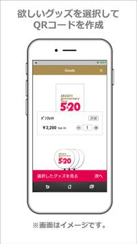 5×20 Goods App 截圖 1