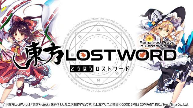 東方LostWord ポスター