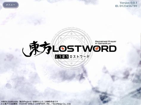 東方LostWord 截图 5