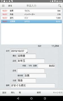 わが家の家計簿 がまぐち君v5 Android版 screenshot 11