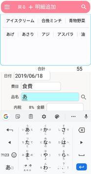わが家の家計簿 がまぐち君v5 Android版 screenshot 3