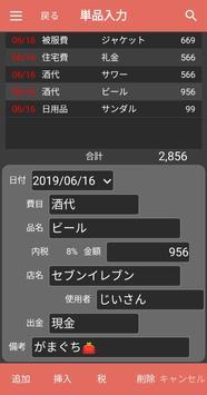 わが家の家計簿 がまぐち君v5 Android版 screenshot 5