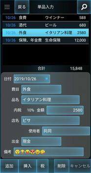 わが家の家計簿 がまぐち君v5 Android版 screenshot 2