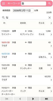 わが家の家計簿 がまぐち君v5 Android版 screenshot 7