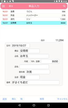 わが家の家計簿 がまぐち君v5 Android版 screenshot 8