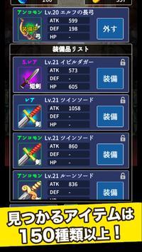 コイン&ダンジョン - コイン落としハクスラRPG - スクリーンショット 12