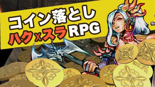 コイン&ダンジョン - コイン落としハクスラRPG - スクリーンショット 8