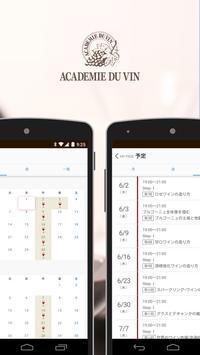 アカデミー・デュ・ヴァン[ACADEMIE DU VIN] screenshot 3