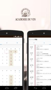 アカデミー・デュ・ヴァン[ACADEMIE DU VIN] Ekran Görüntüsü 3