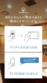 アカデミー・デュ・ヴァン[ACADEMIE DU VIN] Ekran Görüntüsü 1