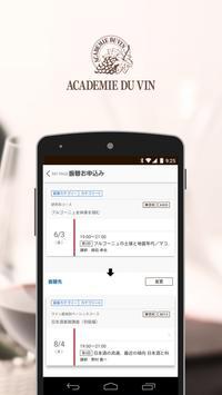 アカデミー・デュ・ヴァン[ACADEMIE DU VIN] Ekran Görüntüsü 4