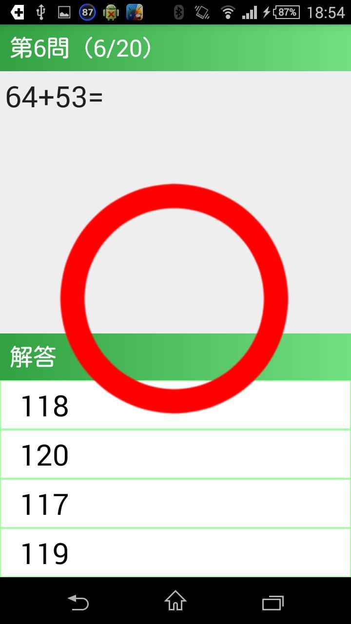 小2算数 足し算2桁 かんたん反復問題集 For Android Apk