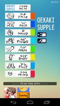 #OEKAKI SUPPLE100 drawing-tips poster