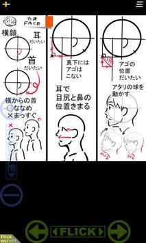 #OEKAKI SUPPLE100 drawing-tips screenshot 1