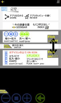 #OEKAKI SUPPLE100 drawing-tips screenshot 2