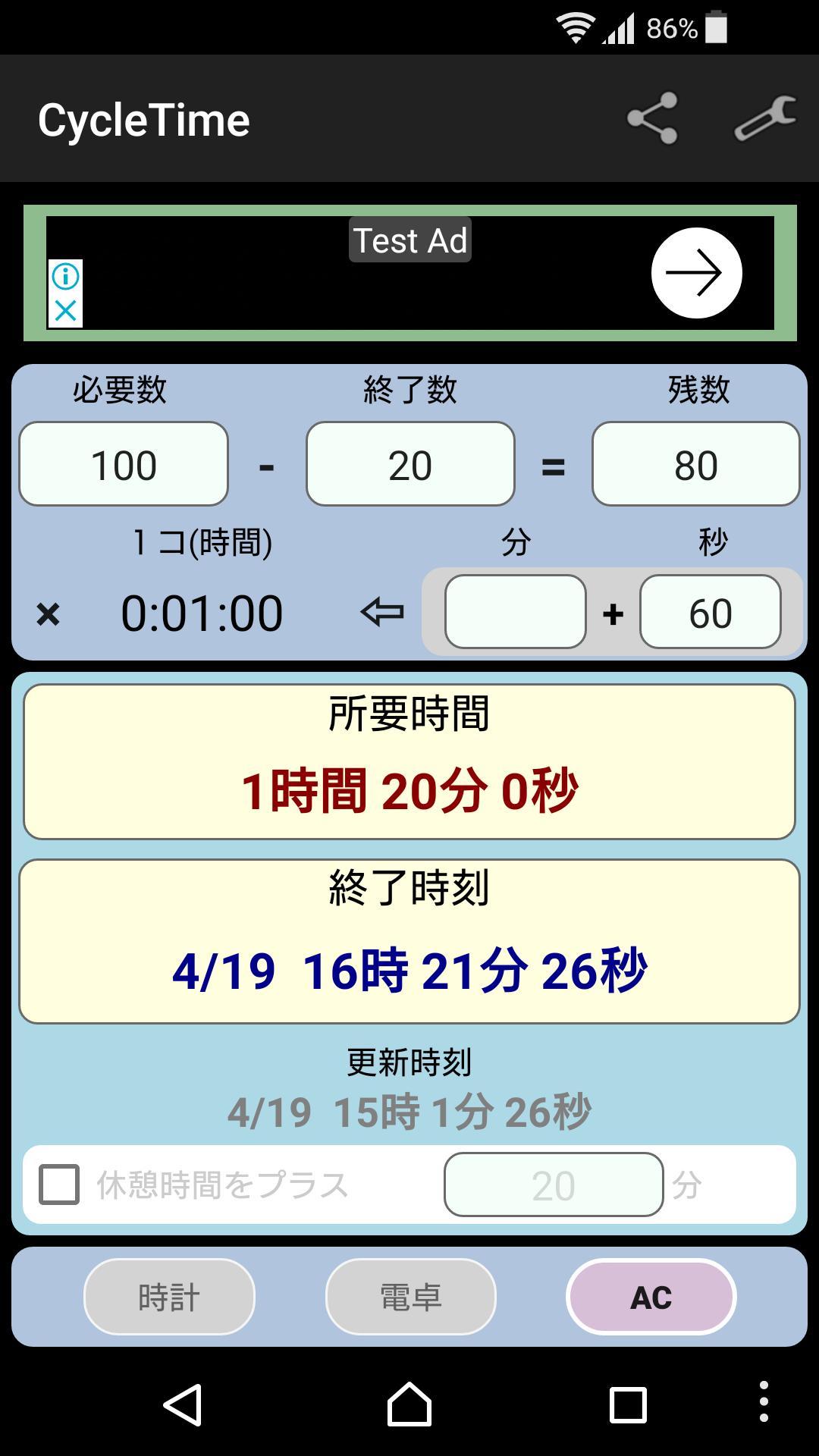 サイクル タイム 計算