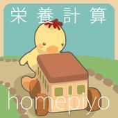v6栄養計算homepiyo icon