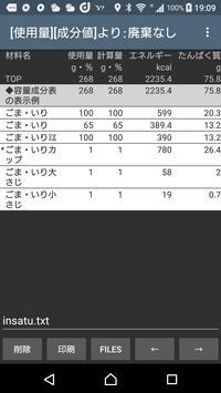 v6栄養計算homepiyo screenshot 1
