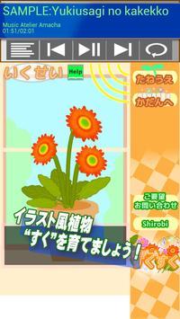 音楽で植物を育てる育成ゲーム すくすく poster