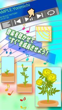 音楽で植物を育てる育成ゲーム すくすく screenshot 1