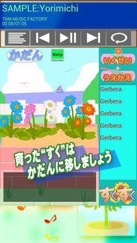 音楽で植物を育てる育成ゲーム すくすく screenshot 2