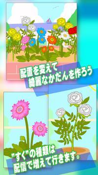 音楽で植物を育てる育成ゲーム すくすく screenshot 3