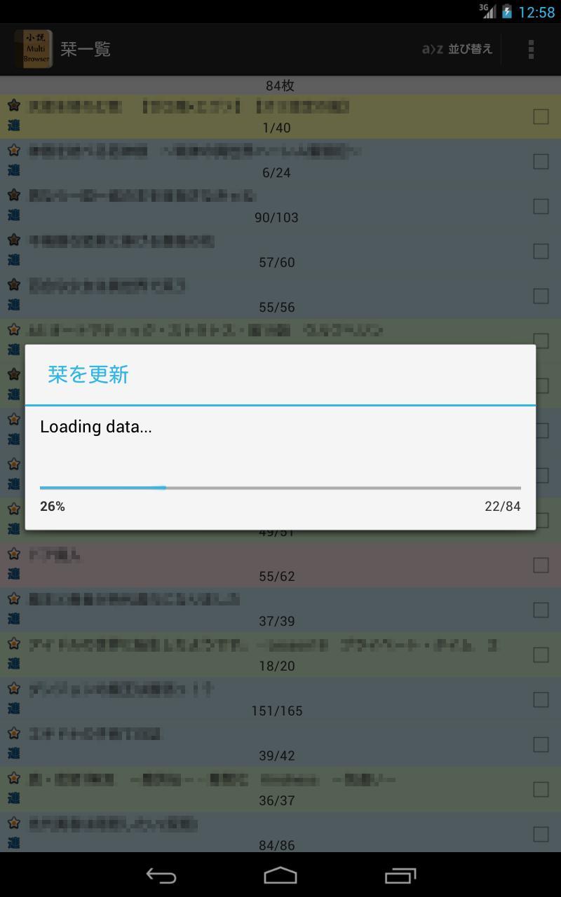 Android ムーンライトノベルズ ダウンロード アプリ 「なろう!ビューアー」