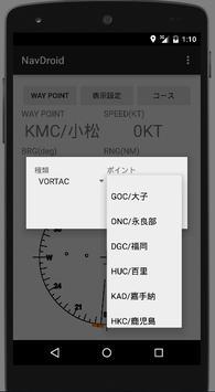 NavDroid screenshot 1