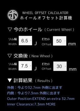 WHEEL OFFSET CALCULATOR screenshot 3