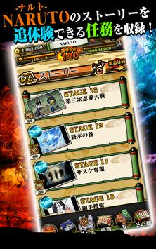 NARUTO-ナルト- 疾風伝 ナルティメットブレイジング скриншот 9