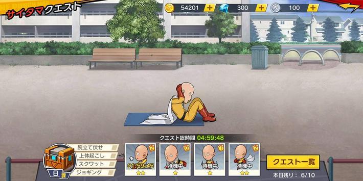 ONE PUNCH MAN 一撃マジファイト スクリーンショット 7