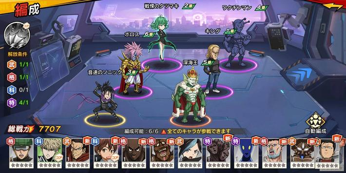 ONE PUNCH MAN 一撃マジファイト スクリーンショット 14