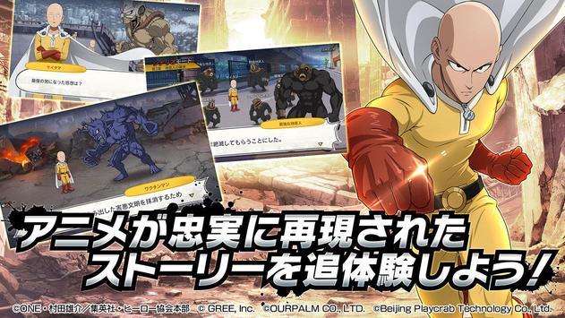 ONE PUNCH MAN 一撃マジファイト スクリーンショット 1