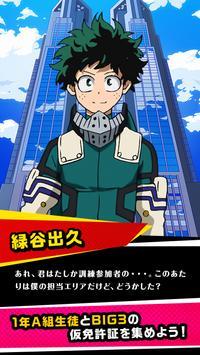 TOKYO Anime Tourism 2020 capture d'écran 2