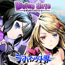APK Divinegate Encyclopedia