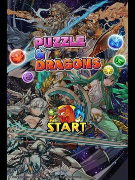 Puzzle & Dragons(龍族拼圖) スクリーンショット 4