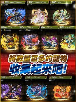 Puzzle & Dragons(龍族拼圖) スクリーンショット 11