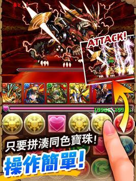 Puzzle & Dragons(龍族拼圖) スクリーンショット 2